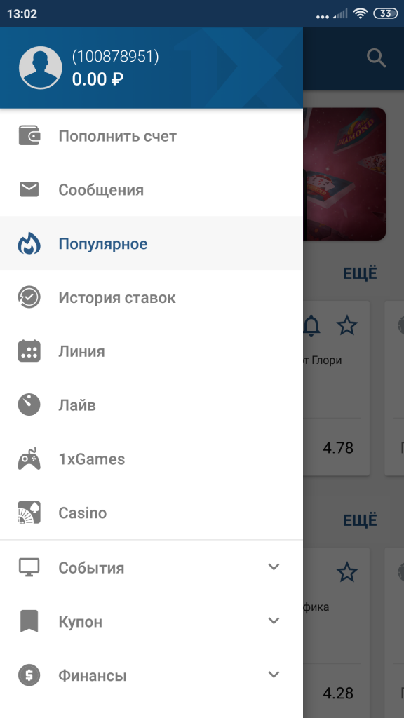 для android 1xbet